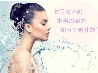 セラミド保湿の重要性