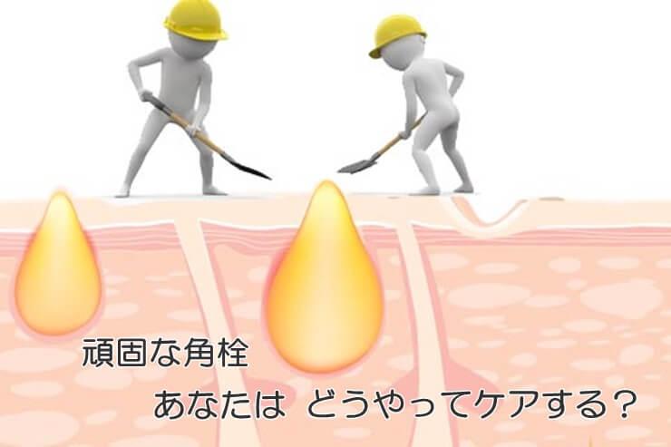 毛穴の角栓を除去する方法