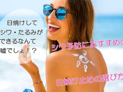 シワ予防に効果的な日焼け止めの選び方