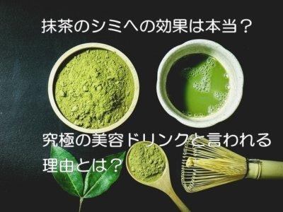 抹茶が世界のスーパーフード 美容への効果