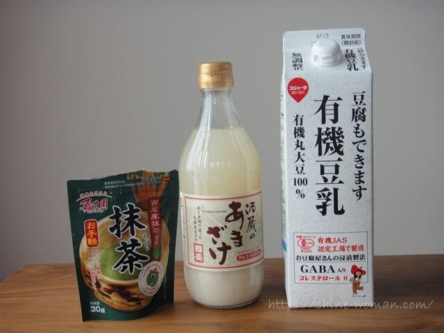 オリジナル抹茶ラテレシピ