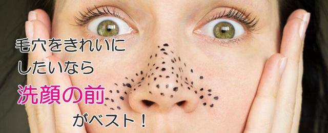毛穴改善には蒸しタオルを洗顔前に使う