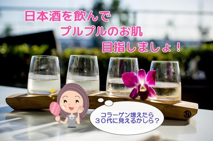 日本酒のんでコラーゲン増加