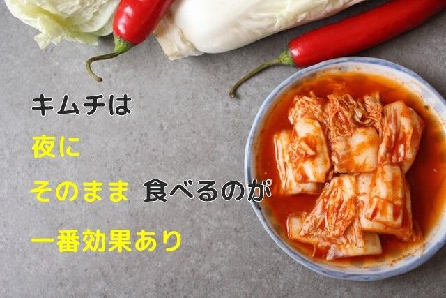 キムチのおすすめの食べ方