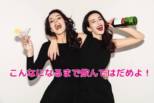 日本酒飲みすぎはだめ