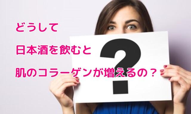 日本酒を飲むとなぜコラーゲンが増えるの?