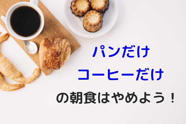 パンだけコーヒーだけのご飯はNG