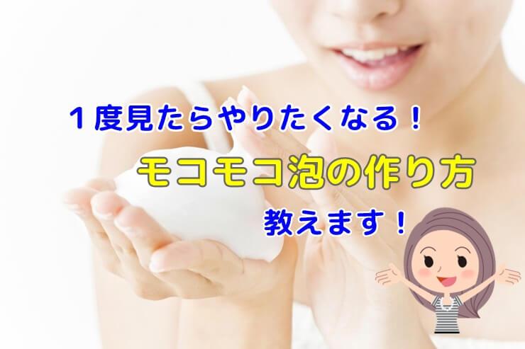 泡洗顔のモコモコ泡の作り方