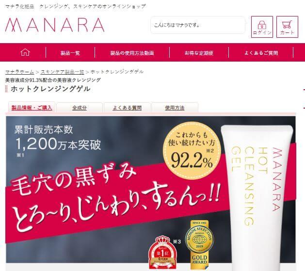 マナラ公式サイト