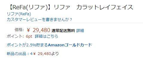 Amazonリファ
