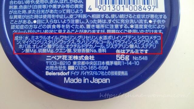 ニベア青缶成分