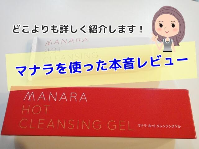マナラの体験レポ