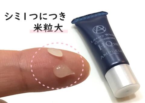 スポット集中美容液使用量