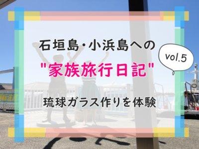 石垣島旅行5