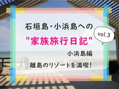 石垣島小浜島の旅行日記
