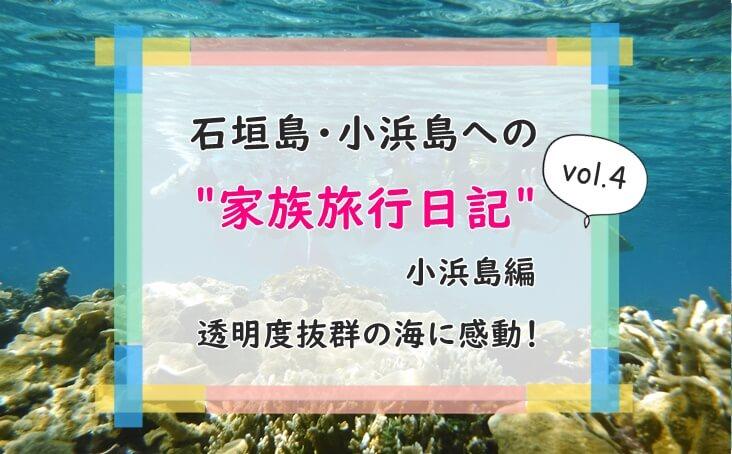 石垣島旅行