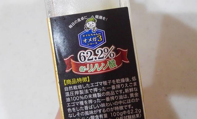 えごま油α‐リノレン酸