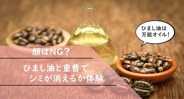 シミ ひまし油